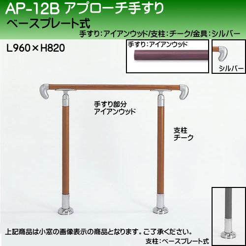 【エントリーでポイントさらに5倍】アプローチ手すり 【白熊】 AP-12 ベースプレート式 サイズ900mm 角度調整 アイアンウッドシルバー