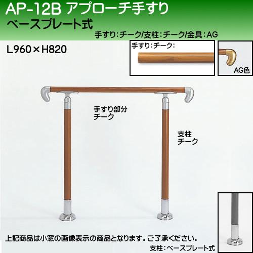 【エントリーでポイントさらに5倍】アプローチ手すり 【白熊】 AP-12 ベースプレート式 サイズ900mm 角度調整 チークAG