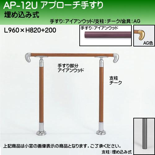【エントリーでポイントさらに5倍】アプローチ手すり 【白熊】 AP-12 埋め込み式 サイズ900mm 角度調整 アイアンウッドAG
