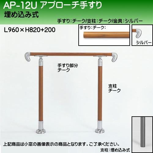 【エントリーでポイントさらに5倍】アプローチ手すり 【白熊】 AP-12 埋め込み式 サイズ900mm 角度調整 チークシルバー