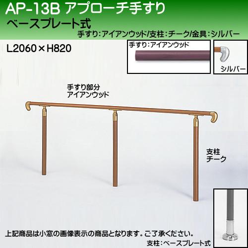 【エントリーでポイントさらに5倍】アプローチ手すり 【白熊】 AP-13 ベースプレート式 サイズ2000mm 角度調整 アイアンウッドシルバー