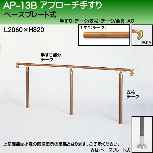 【エントリーでポイントさらに5倍】アプローチ手すり 【白熊】 AP-13 ベースプレート式 サイズ2000mm 角度調整 チークAG