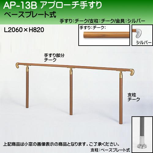 【エントリーでポイントさらに5倍】アプローチ手すり 【白熊】 AP-13 ベースプレート式 サイズ2000mm 角度調整 チークシルバー