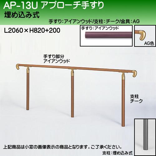 【エントリーでポイントさらに5倍】アプローチ手すり 【白熊】 AP-13 埋め込み式 サイズ2000mm 角度調整 アイアンウッドAG