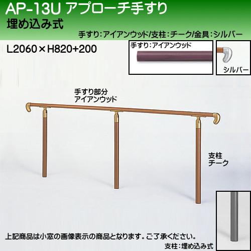 【エントリーでポイントさらに5倍】アプローチ手すり 【白熊】 AP-13 埋め込み式 サイズ2000mm 角度調整 アイアンウッドシルバー