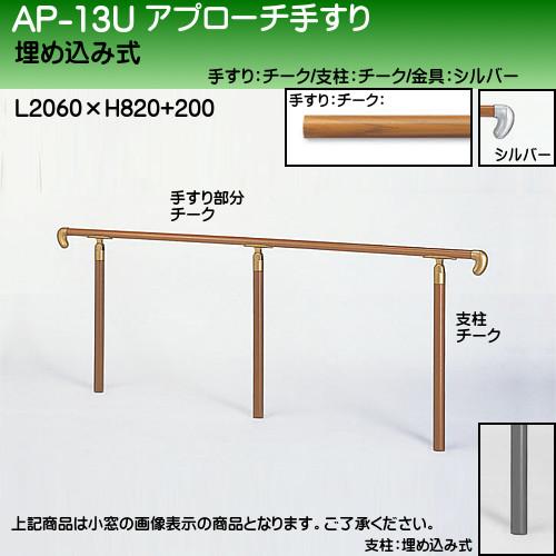 【エントリーでポイントさらに5倍】アプローチ手すり 【白熊】 AP-13 埋め込み式 サイズ2000mm 角度調整 チークシルバー