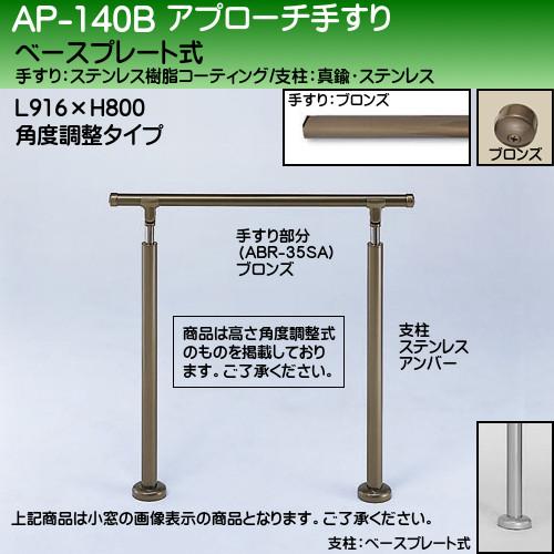 【エントリーでポイントさらに5倍】アプローチ手すり 【白熊】 AP-140 ベースプレート式 サイズ900mm 角度調整 ブロンズアンバー