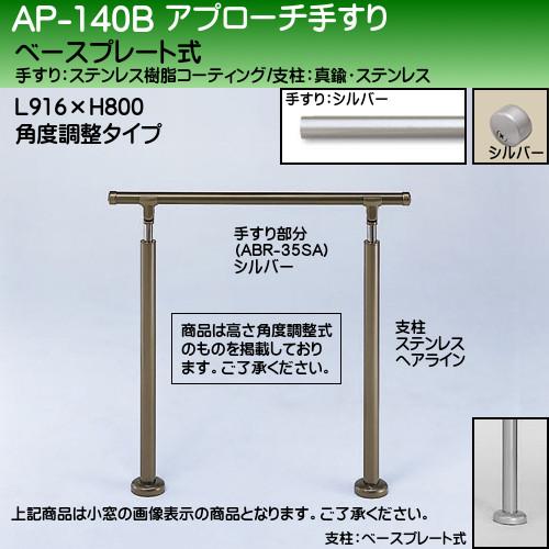 【エントリーでポイントさらに5倍】アプローチ手すり 【白熊】 AP-140 ベースプレート式 サイズ900mm 角度調整 シルバーHL