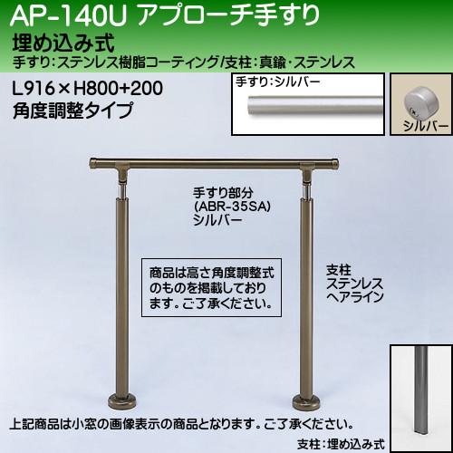 【エントリーでポイントさらに5倍】アプローチ手すり 【白熊】 AP-140 埋め込み式 サイズ900mm 角度調整 シルバーHL