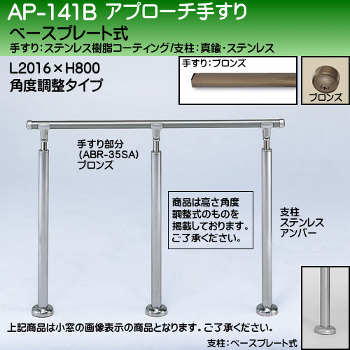 【エントリーでポイントさらに5倍】アプローチ手すり 【白熊】 AP-141 ベースプレート式 サイズ2000mm 角度調整 ブロンズアンバー