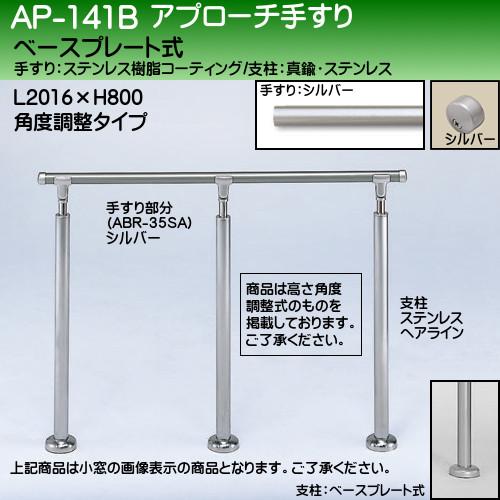 【エントリーでポイントさらに5倍】アプローチ手すり 【白熊】 AP-141 ベースプレート式 サイズ2000mm 角度調整 シルバーHL