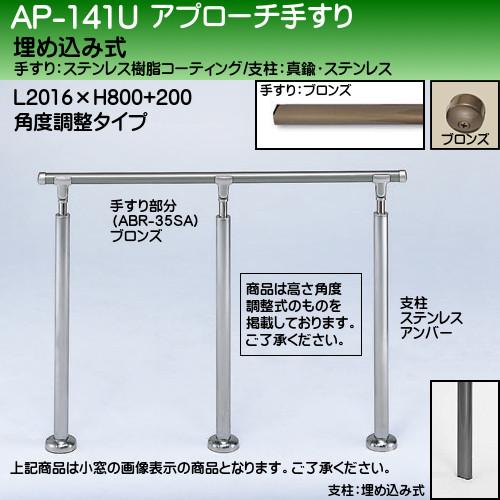 【エントリーでポイントさらに5倍】アプローチ手すり 【白熊】 AP-141 埋め込み式 サイズ2000mm 角度調整 ブロンズアンバー