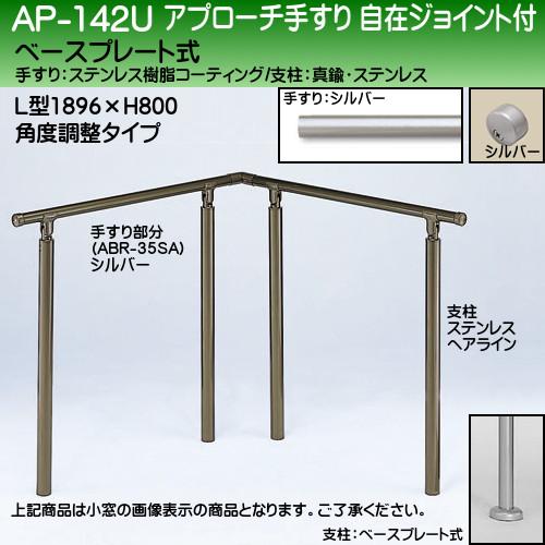 【エントリーでポイントさらに5倍】アプローチ手すり 【白熊】 AP-142 ベースプレート式 サイズ900×900mm 角度調整 シルバーHL