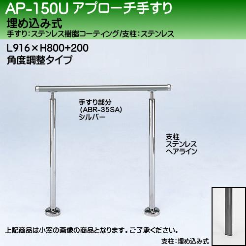 【エントリーでポイントさらに5倍】アプローチ手すり 【白熊】 AP-150 埋め込み式 サイズ900mm 角度調整 シルバーHL