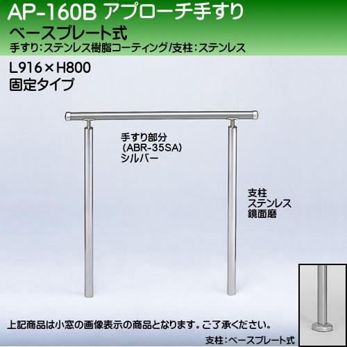 【エントリーでポイントさらに5倍】アプローチ手すり 【白熊】 AP-160 ベースプレート式 サイズ900mm 固定 シルバー鏡面