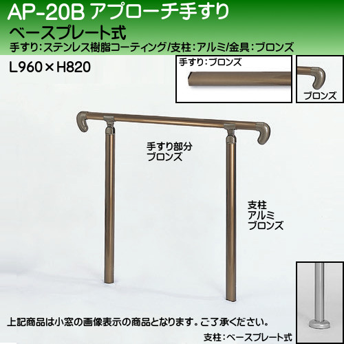 【エントリーでポイントさらに5倍】アプローチ手すり 【白熊】 AP-20 ベースプレート式 サイズ900mm 角度調整 ブロンズ
