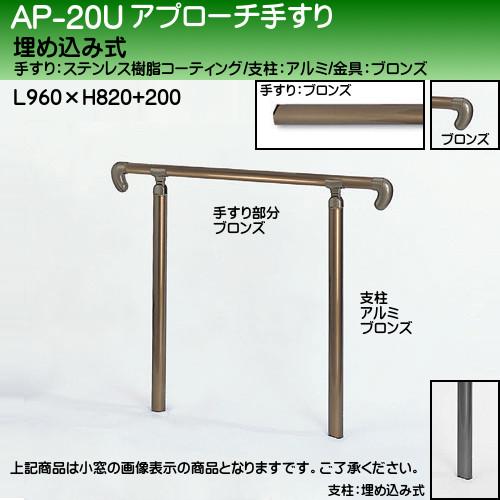 【エントリーでポイントさらに5倍】アプローチ手すり 【白熊】 AP-20 埋め込み式 サイズ900mm 角度調整 ブロンズ