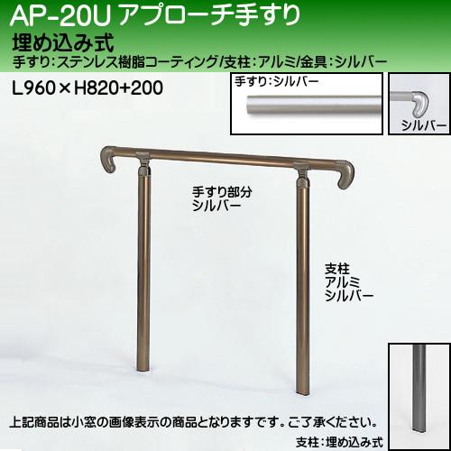 【エントリーでポイントさらに5倍】アプローチ手すり 【白熊】 AP-20 埋め込み式 サイズ900mm 角度調整 シルバー