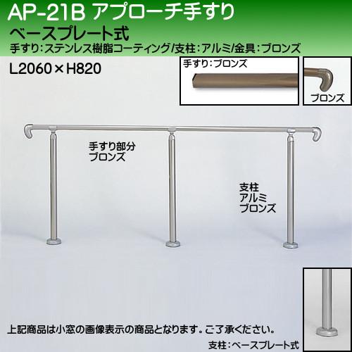 【エントリーでポイントさらに5倍】アプローチ手すり 【白熊】 AP-21 ベースプレート式 サイズ2000mm 角度調整 ブロンズ