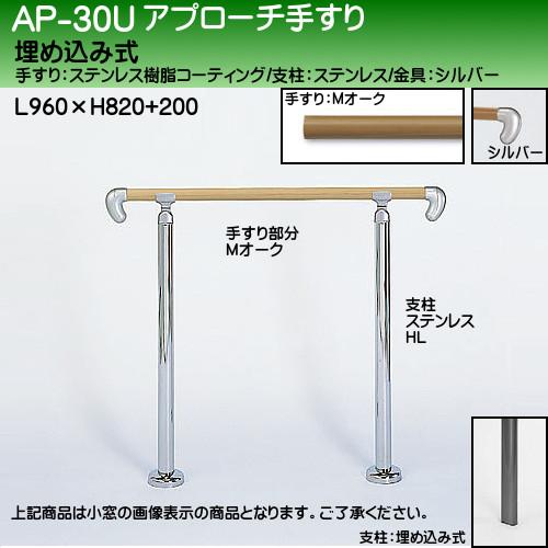 【エントリーでポイントさらに5倍】アプローチ手すり 【白熊】 AP-30 埋め込み式 サイズ900mm 角度調整 ミディアムオークHL