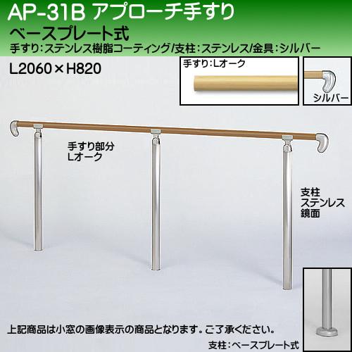 【エントリーでポイントさらに5倍】アプローチ手すり 【白熊】 AP-31 ベースプレート式 サイズ2000mm 角度調整 ライトオーク鏡面
