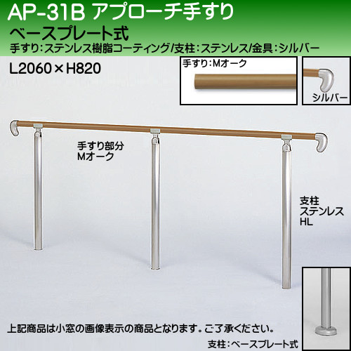 【エントリーでポイントさらに5倍】アプローチ手すり 【白熊】 AP-31 ベースプレート式 サイズ2000mm 角度調整 ミディアムオークHL