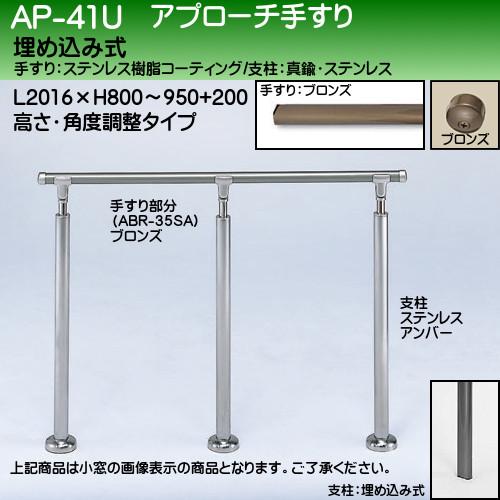 【エントリーでポイントさらに5倍】アプローチ手すり 【白熊】 AP-41 埋め込み式 サイズ2000mm 高さ・角度調整 ブロンズアンバー