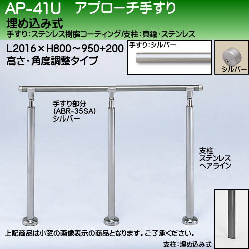 【エントリーでポイントさらに5倍】アプローチ手すり 【白熊】 AP-41 埋め込み式 サイズ2000mm 高さ・角度調整 シルバーHL