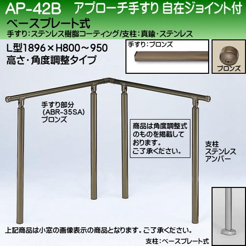 【エントリーでポイントさらに5倍】アプローチ手すり 【白熊】 AP-42 ベースプレート式 サイズ900×900mm 高さ・角度調整 ブロンズアンバー
