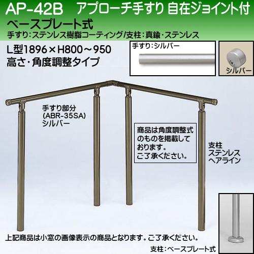 【エントリーでポイントさらに5倍】アプローチ手すり 【白熊】 AP-42 ベースプレート式 サイズ900×900mm 高さ・角度調整 シルバーHL