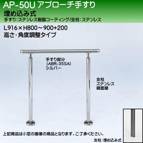 【エントリーでポイントさらに5倍】アプローチ手すり 【白熊】 AP-50 埋め込み式 サイズ900mm 高さ・角度調整 シルバー鏡面