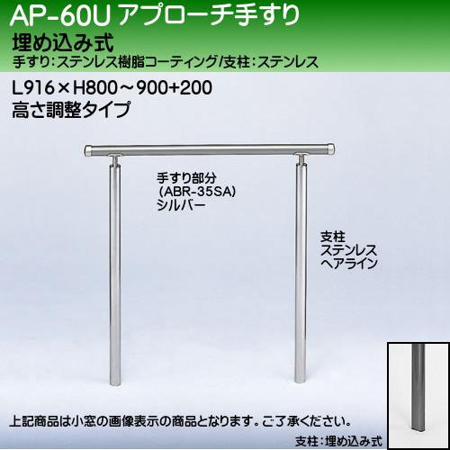 【エントリーでポイントさらに5倍】アプローチ手すり 【白熊】 AP-60 埋め込み式 サイズ900mm 高さ調整 シルバーHL