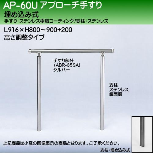 【エントリーでポイントさらに5倍】アプローチ手すり 【白熊】 AP-60 埋め込み式 サイズ900mm 高さ調整 シルバー鏡面