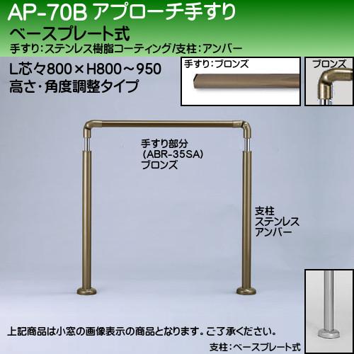 【エントリーでポイントさらに5倍】アプローチ手すり 【白熊】 AP-70 ベースプレート式 サイズ800mm 高さ・角度調整 ブロンズアンバー