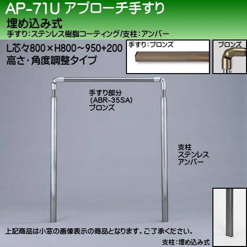 【エントリーでポイントさらに5倍】アプローチ手すり 【白熊】 AP-71 埋め込み式 サイズ800mm 高さ・角度調整 ブロンズアンバー