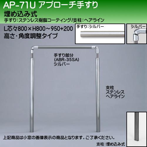 【エントリーでポイントさらに5倍】アプローチ手すり 【白熊】 AP-71 埋め込み式 サイズ800mm 高さ・角度調整 シルバーHL