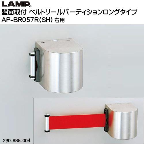 【エントリーでポイントさらに5倍】壁面取付ベルトリールパーティションロングタイプ 【LAMP】 AP-BR057R(SH) 右用/ベルトカラー:レッド ◇290-885-005