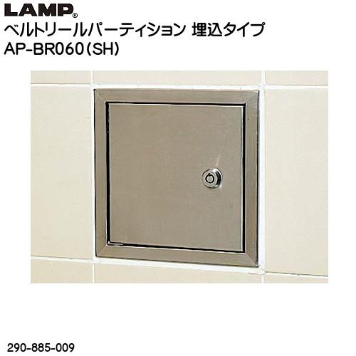 ★エントリーでポイント10倍 !★ フックキャッチ 【LAMP】 AP-BR060(SH) 埋込BOX:ステンHL ◇290-885-009