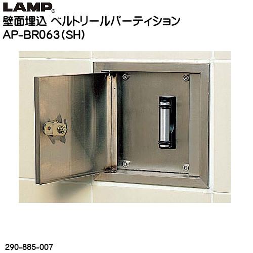 【エントリーでポイントさらに5倍】壁面埋込ベルトリールパーティション 【LAMP】 AP-BR063(SH) 埋込BOX:ステンHL/ベルトカラー:レッド/ベルト長さ:3500mm ◇290-885-007