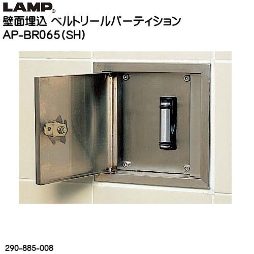【エントリーでポイントさらに5倍】壁面埋込ベルトリールパーティション 【LAMP】 AP-BR065(SH) 埋込BOX:ステンHL/ベルトカラー:レッド/ベルト長さ:5000mm ◇290-885-008
