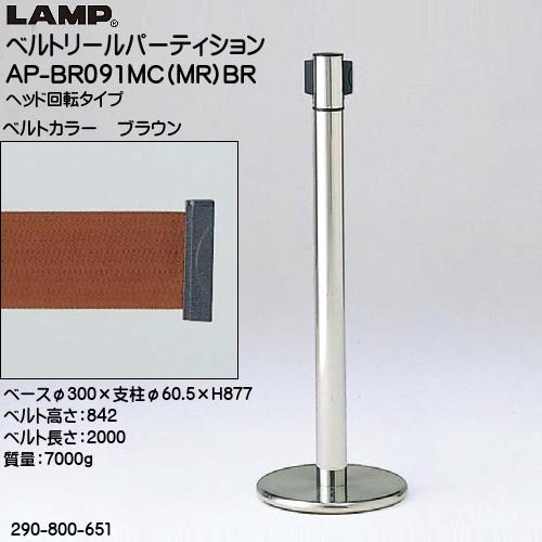 【エントリーでポイントさらに5倍】ベルトリールパーティション 【LAMP】 AP-BR091MC(MR)BR 支柱:ステン鏡面/ベース:ステンHL/ベルトカラー:ブラウン ◇290-800-651