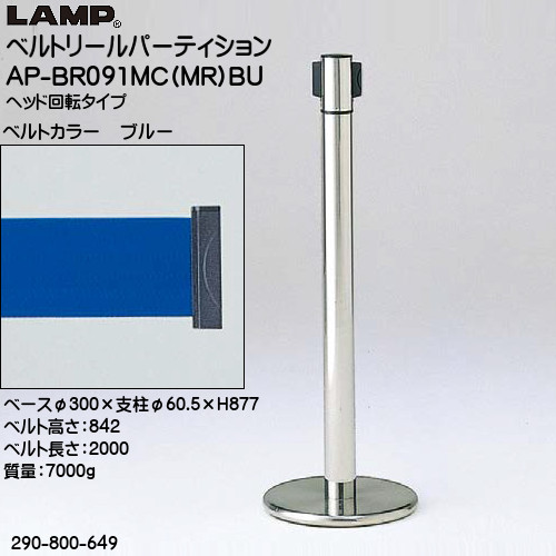 【エントリーでポイントさらに5倍】ベルトリールパーティション 【LAMP】 AP-BR091MC(MR)BU 支柱:ステン鏡面/ベース:ステンHL/ベルトカラー:ブルー ◇290-800-649