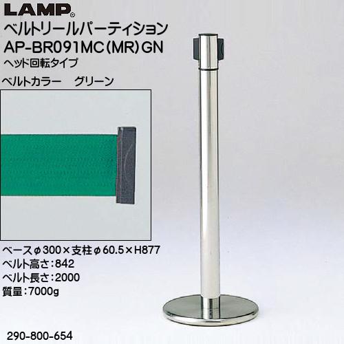 【エントリーでポイントさらに5倍】ベルトリールパーティション 【LAMP】 AP-BR091MC(MR)YE 支柱:ステン鏡面/ベース:ステンHL/ベルトカラー:グリーン ◇290-800-654