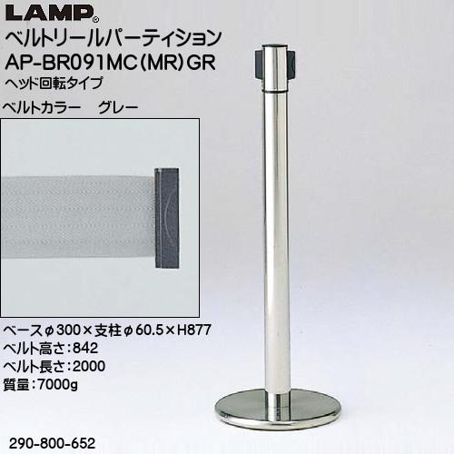 【エントリーでポイントさらに5倍】ベルトリールパーティション 【LAMP】 AP-BR091MC(MR)GR 支柱:ステン鏡面/ベース:ステンHL/ベルトカラー:グレー ◇290-800-652