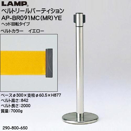 【エントリーでポイントさらに5倍】ベルトリールパーティション 【LAMP】 AP-BR091MC(MR)YE 支柱:ステン鏡面/ベース:ステンHL/ベルトカラー:イエロー ◇290-800-650