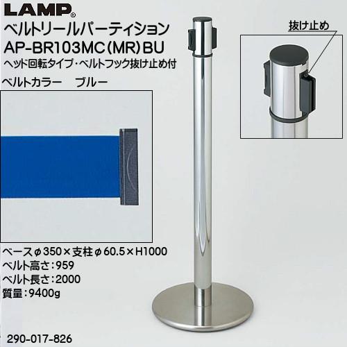 【エントリーでポイントさらに5倍】ベルトリールパーティション 【LAMP】 AP-BR103MC(MR)BU 支柱:ステン鏡面/ベース:ステンHL/ベルトカラー:ブルー ◇290-017-826