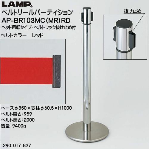 【エントリーでポイントさらに5倍】ベルトリールパーティション 【LAMP】 AP-BR103MC(MR)RD 支柱:ステン鏡面/ベース:ステンHL/ベルトカラー:レッド ◇290-017-827