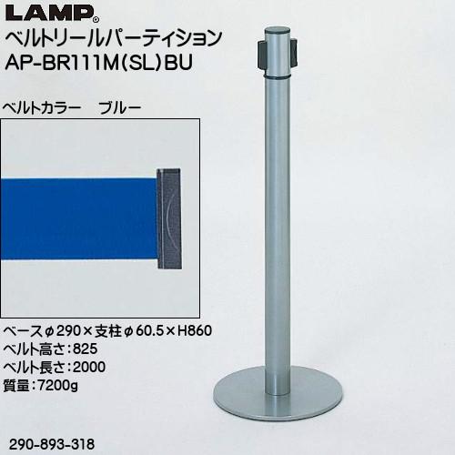 ★エントリーでポイント10倍 !★ ベルトリールパーティション 【LAMP】 AP-BR111M(SL)BU 支柱・ベース:鋼シルバー塗装/ベルトカラー:ブルー ◇290-893-318