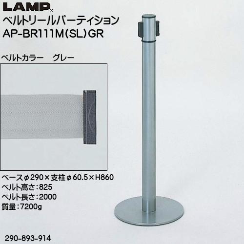 【エントリーでポイントさらに5倍】ベルトリールパーティション 【LAMP】 AP-BR111M(SL)GR 支柱・ベース:鋼シルバー塗装/ベルトカラー:グレー ◇290-893-914