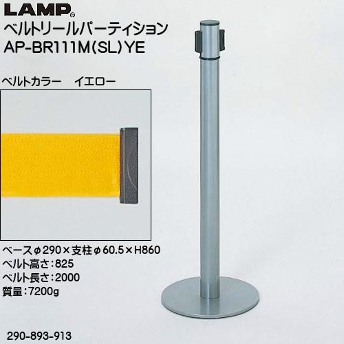 ★エントリーでポイント10倍 !★ ベルトリールパーティション 【LAMP】 AP-BR111M(SL)YE 支柱・ベース:鋼シルバー塗装/ベルトカラー:イエロー ◇290-893-913